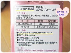 ロスミンローヤル 1900円