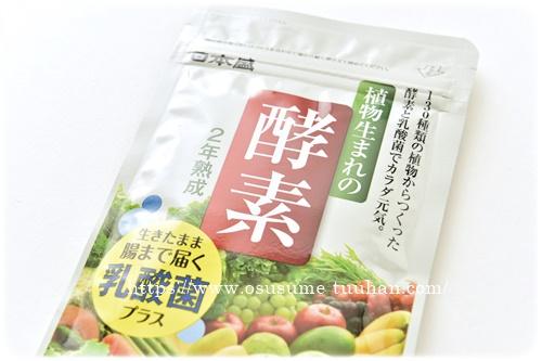 日本盛り 酵素